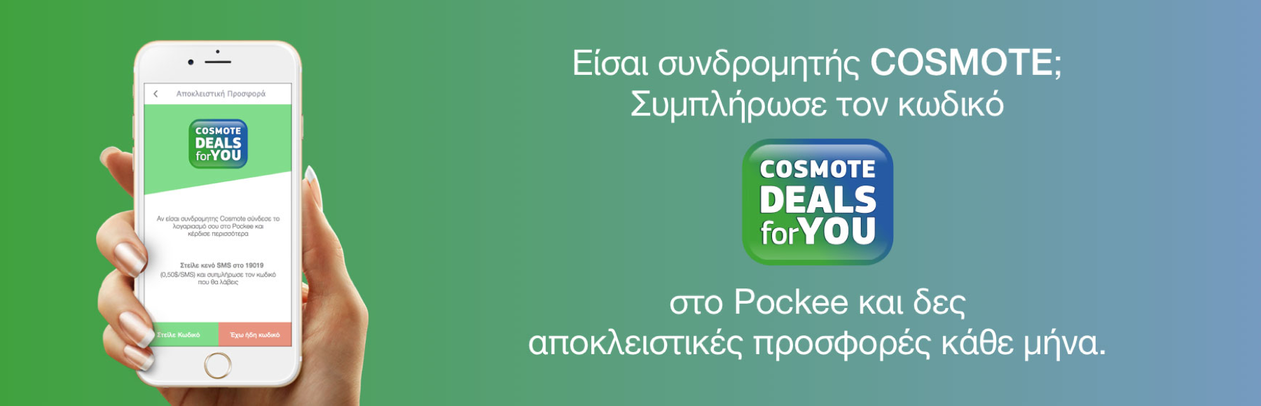 6ea77dcae30 Προσφορές COSMOTE DEALS for YOU - Pockee